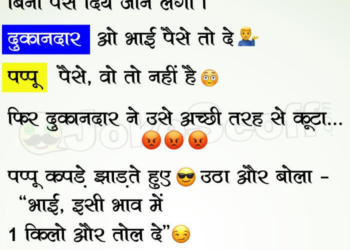 Pappu and Shopkeeper Jokes in Hindi