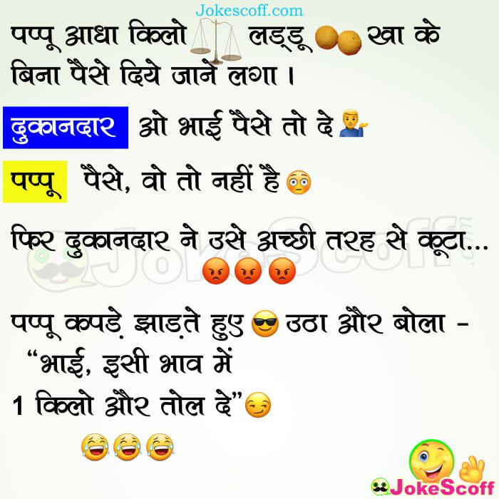 Pappu and Shopkeeper Jokes in Hindi