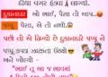 Pappu ane Dukandar Funny Gujarati Jokes