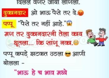 Pappu very Funny Marathi Jokes