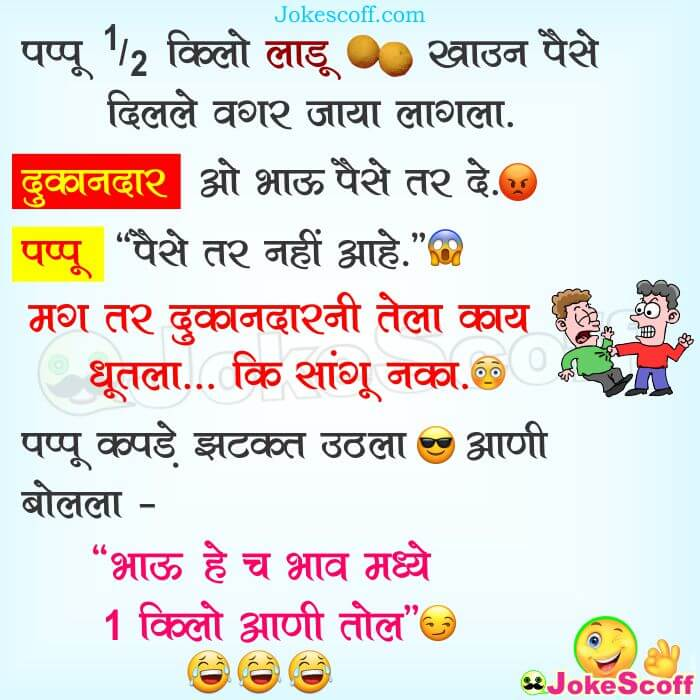 Pappu very Funny Marathi Jokes