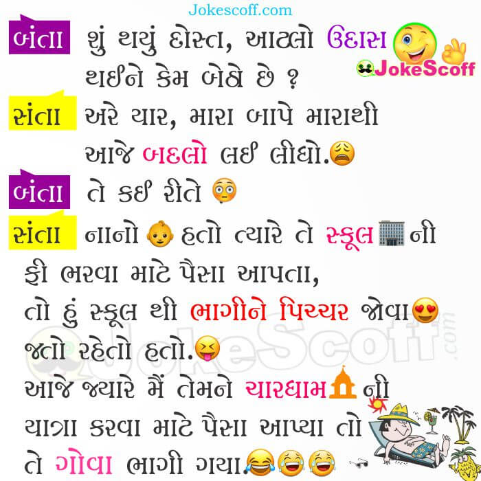 Santa Banta Funny Jokes in Gujarati