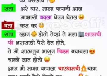 Santa Banta funny Jokes in Marathi