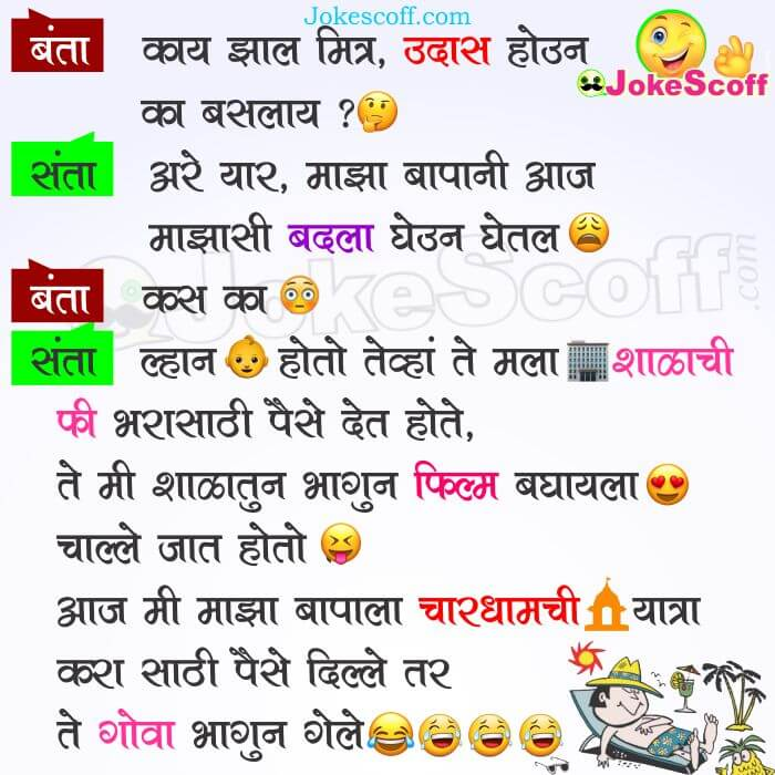 Santa Banta funny Jokes in Marathi