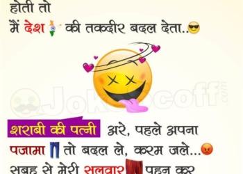 Sharabi Husband Wife Funny Jokes