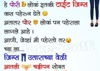 Tight Jeans Fashion Marathi Jokes