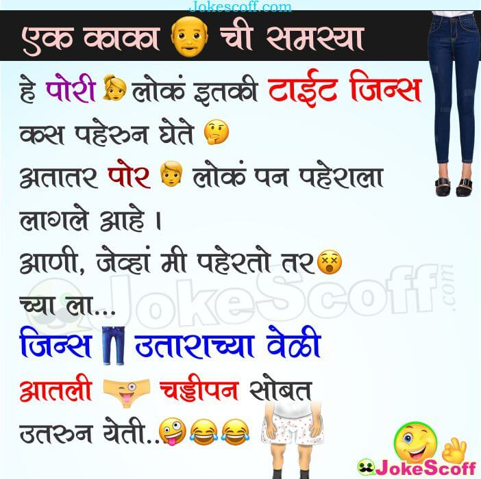 Tight Jeans Fashion Marathi Jokes