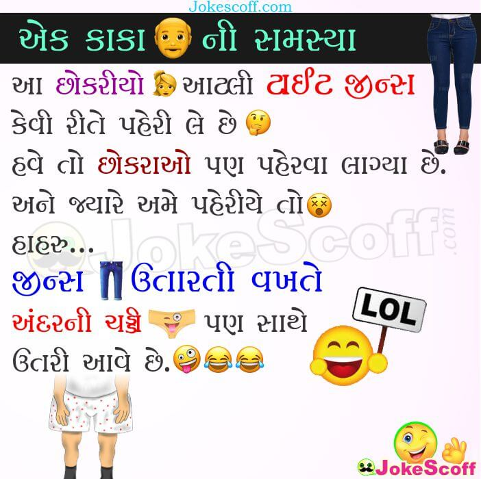 Tight Jeans Pent Fashion Funny Jokes in Gujarati
