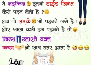 Tight Jeans fashion Jokes in Hindi