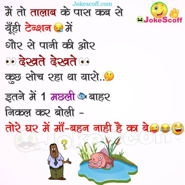 Very Funniest Hindi Chutkula Jokes