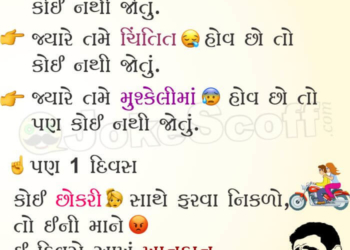 Very Funny Jokes in Gujarati for WhatsApp and Facebook