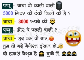 Water Tank Buy Funny Pappu Jokes in Hindi