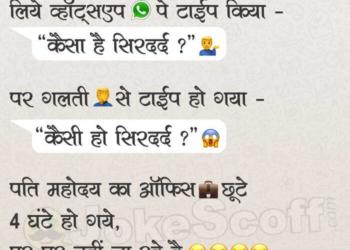 WhatsApp Typing Mistake Husband Wife Jokes in Hindi