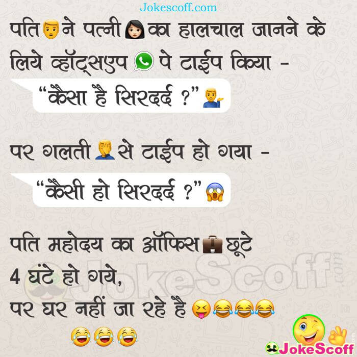 WhatsApp Typing Mistake Husband Wife Jokes in Hindi