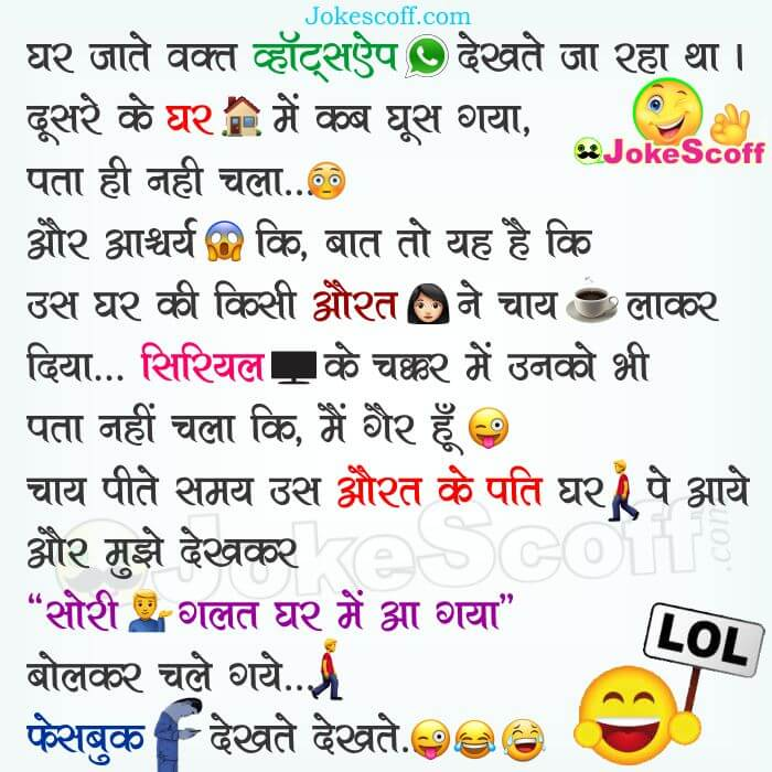 WhatsApp vs TV Serial vs Facebook Funniest Addiction Jokes in Hindi