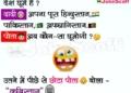 Dadi aur Pota Jokes for WhatsApp