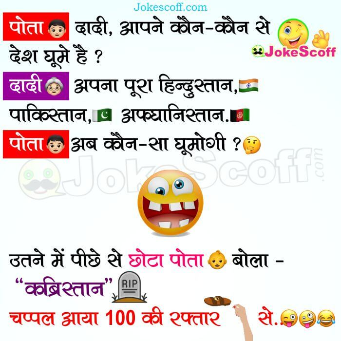 Dadi aur Pota Jokes for WhatsApp
