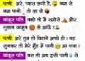 Kanjoosi ki Height Husband Wife Funniest Hindi Jokes