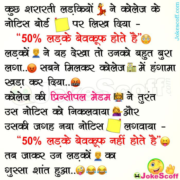 Ladke Bewakoof Hote hai Funny Jokes in Hindi