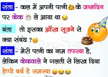 Santa ki Wife ka Birthday Cake Funny Jokes