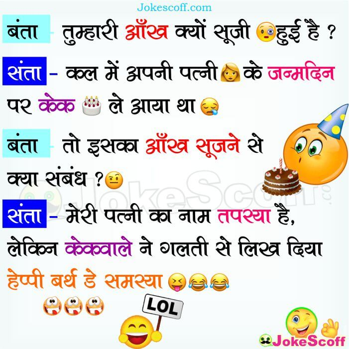 Santa ki Wife ka Birthday Cake Funny Jokes