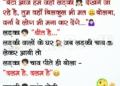 Stammer Problem Funny Jokes in Hindi