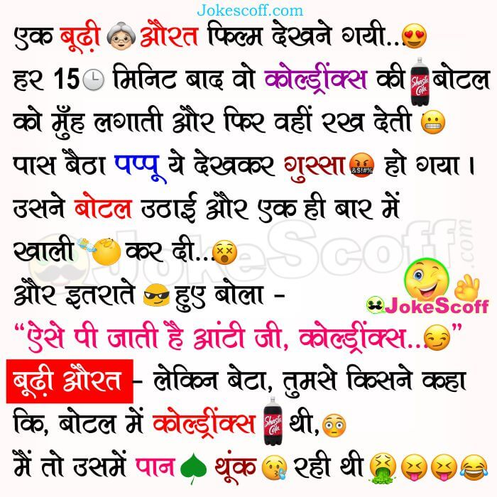 Very Funny Pappu Jokes For WhatsApp