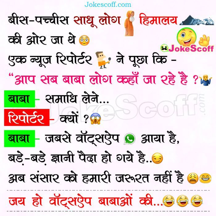 WhatsApp Gyan Jokes - Gyani Baba Funny Jokes