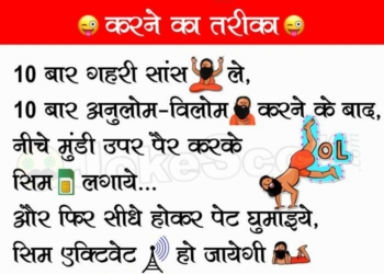 Funny Maths Formula Shayari Jokes in Hindi