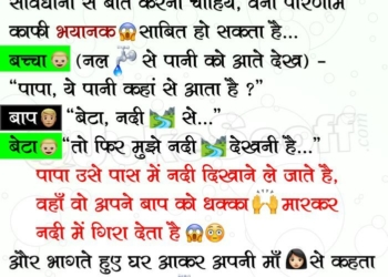 Baap Beta Funny Jokes