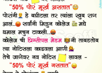 Badmash Pori Marathi Jokes