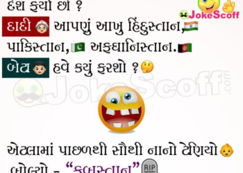 Dadi kya kya Farya - Kids Gujarati Jokes
