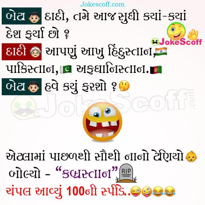 Dadi kya kya Farya - Kids Gujarati Jokes