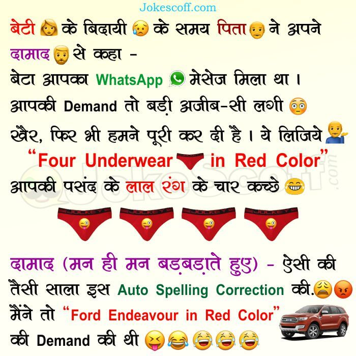 Damad Sasur Jokes - Four Underwear in Red Color