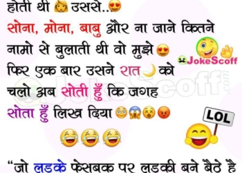 Facebook Girl Fake Account Jokes in Hindi