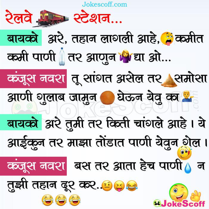 Funniest Jokes on Kanjus Navra aani Bayko