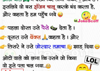 Funny 3 Sharabi Dost and Auto wala Jokes in Hindi