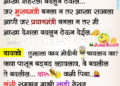 Funny Bevda Navra Jokes in Marathi