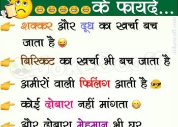 Facebook Girl Fake Account Jokes in Hindi