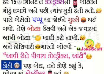 Funny Gujarati Pappu Jokes for WhatsApp