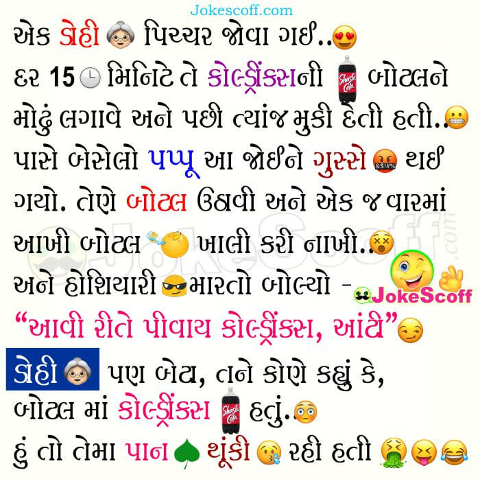 Funny Gujarati Pappu Jokes for WhatsApp