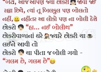 Funny Jokes in Gujarati - Totda Chokra nu Lagan