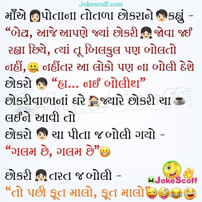 Funny Jokes in Gujarati - Totda Chokra nu Lagan