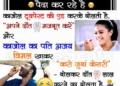 Funny Jokes on Advertisement Ajay Devgan's Vimal Ad and Kajol's Anchor Tothpaste Ad