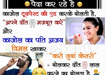 Funny Jokes on Advertisement Ajay Devgan's Vimal Ad and Kajol's Anchor Tothpaste Ad