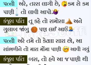 Funny Kanjush Pati - Husband Wife Gujarati Jokes