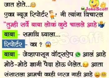 Funny Marathi Jokes on WhatsApp Gyani Baba