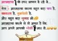 Funny Netaji Bhasan Jokes in Hindi