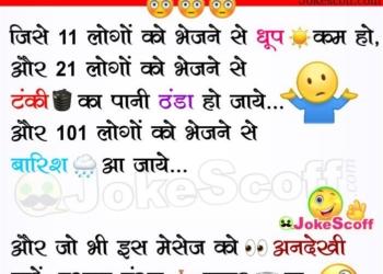 Funny Summer Season Garmi Jokes in Hindi