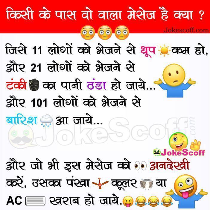 Funny Summer Season Garmi Jokes in Hindi